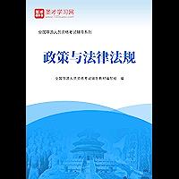 圣才学习网·2021年全国导游人员资格考试辅导教材-政策与法律法规 (初级导游考证资料)