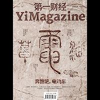 第一财经 月刊 2021年01期