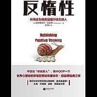 反惰性:如何成为具有超强行动力的人【诺贝尔经济学奖得主赫克曼、《终身成长》作者卡罗尔·德韦克、古典、万维钢等强烈推荐!不…