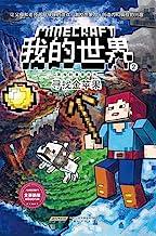 我的世界·冒险故事图画书·2寻找金苹果[《我的世界》(Minecraft)玩家不可错过的冒险故事漫画!共同冒险,一路成长!]