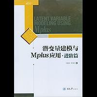 潜变量建模与Mplus应用:进阶篇 (万卷方法)