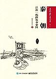 漫画上下五千年.上篇.秦朝:江山一统的短命帝国