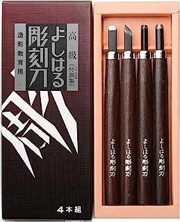 高级 附带钢制 Yoshiharu雕刻刀 纸盒包装 棕色 4本組 H-4