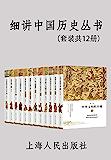 细讲中国历史丛书(套装共12册)(学术研究和多年课堂教学为基础,拒绝戏说,还历史本来面目。从夏到清,12分册完整展现古代…