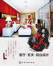 最爱中式风:客厅·玄关·阳台设计