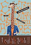"""布隆夫曼脱单历险记【入围奥斯卡、金球奖影片《大鱼》原著小说作者新作,一次关于自我、恋爱、婚姻以及如何与世界相处的""""成长冒…"""