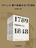 见识丛书·霍布斯鲍姆年代四部曲(套装共4册)