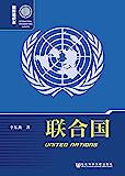 联合国(第2版) (国际组织志)