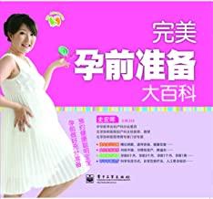 悦然亲亲小脚丫系列:完美孕前准备大百科(全彩) (悦然•亲亲小脚丫系列)