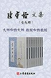陈寅恪文集(自由之思想,独立之精神,陈寅恪的学问近三百年来一人而已,2020上海古籍出版社最新版,纪念《陈寅恪文集》出版…