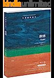 牛津通识读本:康德(中文版)