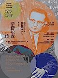 萨缪尔森传:现代经济学奠基者的一生·第一卷(对很多经济学家而言,一本关于保罗·萨缪尔森的传记似乎不需要任何理由!他是美国…