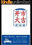 开市大吉:老舍短篇小说选(现代文学的真正高峰。他笔下的中国人,都在今天活着呢!)(果麦经典)