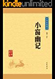 小窗幽记——中华经典藏书(升级版) (中华书局出品)