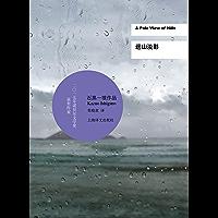 远山淡影【上海译文出版社出品!2017年诺贝尔文学奖得主石黑一雄作品!以巨大情感力量,发掘隐藏深渊 。】