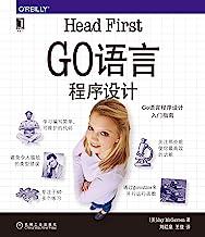Head First Go语言程序设计