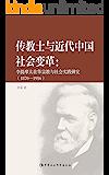 传教士与近代中国社会变革:李提摩太在华宗教与社会实践研究:1870-1916