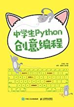 """中学生Python创意编程(配套微课教学视频 ,实例贴近中学生的学习和生活,""""编""""玩边学,寓教于乐 ,轻松学Python编程)"""