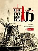黑磨坊(一部《白夜行》式的悲剧故事!11宗离奇案件,全景式刻画转型期中国光怪陆离的怪现状!)