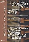 人人都该懂的古典音乐(英国著名音乐学家、英国爱乐乐团的顾问朱利安·约翰逊带你领略音乐的平衡之美,一本书读懂古典音乐的发展…