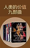 人类的价值九部曲(大师亲授的科普课,完整解析所有关于人类的研究,破解1000万年来的人类进化谜题,《三体》作者刘慈欣、得…