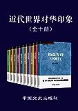 近代世界对华印象(全 10 册)老外眼里的中国,带你从另一个角度看近代中国。不一样的视角,看不一样的近代中国)