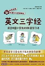英文三字经:适合中国小学生的拼读学习法【国内第一本为中国小学生量身定做的私家少儿英语教材,20余年英语教研经历、《汉英词典》编委林克妈妈畅销百万册代表作,120段英文三字经,让孩子轻松掌握英语初级阶段所有发音及单词!】