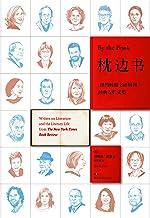 枕边书(《纽约时报》总编帕梅拉•保罗与65位全球知名作家与名人的访谈,创作者的海量书单、阅读偏好、生活趣事大公开!)