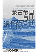 蒙古帝国与其漫长的后世(讲谈社·兴亡的世界史 04)【蒙古帝国是新世界的开端后700年是其后世,复旦大学历史系教授姚大力推荐 理想国出品】