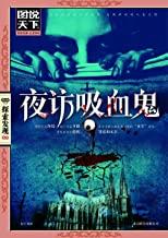 夜访吸血鬼 (图书天下.探索发现系列)
