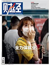 《财经》2020年第14期 总第591期 旬刊