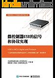 微控制器USB的信号和协议实现