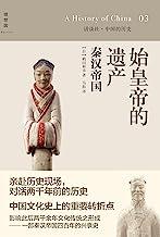 始皇帝的遗产:秦汉帝国 (中国的历史 3)