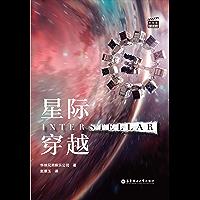 大電影雙語閱讀.星際穿越 Interstellar (English Edition)