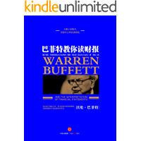 巴菲特教你读财报(你必须了解会计学,学习如何分析财务报表,你就能够独立地选择投资目标。)