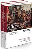 历史研究(上、下) (汤因比的《历史研究》像一座明灯那样矗立着,带你走进世界文明史) (汤因比作品集)