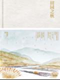 田园之秋(初秋、仲秋、晚秋每日一记,91篇田园笔记,或安静的自然风景,或孩童虫鸟的嬉戏闲趣)