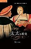 太太的历史(浙大启真社科精品。怯懦之人不宜结婚,一部西方女性与婚姻的概论史)