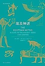 埃及神話(尼羅河旅行必備神話系統,在金字塔、亡靈書和法老的國度里,人們在對彼此講述怎樣的故事?)