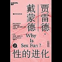 性的進化(《槍炮、病菌與鋼鐵》作者、探究人類社會與文明的思想家賈雷德·戴蒙德 經典之作,帶你性趣探秘,通過進化論的視角解…