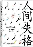 人间失格 (【无删节典藏版!日本史上销量前三的文学奇迹,现代文学史的代表作品,昭和文学不灭的金字塔,解剖了每个人的自我…