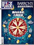 《财经》2021年第20期 总第623期 旬刊