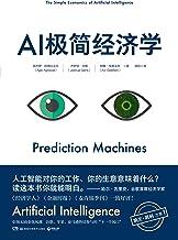 "AI极简经济学(读懂人工智能,掌握时代先机。凯文·凯利力荐,誉其为""天才之举"")"