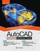 AutoCAD 2020中文版完全自学手册(标准版)