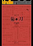 菊与刀(豆瓣评分8.3分,世界公认现代日本学开山之作!当代日本学专家《零年》作者伊恩·布鲁马作序推荐!超60幅精美插图…