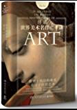 世界美術名作二十講(2020)(中國人的西方美術啟蒙書!高度還原傅雷先生1934年原始講稿,一幅畫、一個雕塑里的藝術人生…