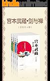 宫本武藏·剑与禅(套装共4册) (吉川英治小说集 12)
