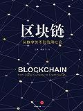 区块链:从数字货币到信用社会(探讨未来区块链如何引领互联网金融的发展方向,对我们如何看待区块链技术的崛起和其在人类发展中…