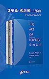 艾里希·弗洛姆三部曲(社会心理学大师经典著作,爱的艺术+论不服从+存在的艺术)