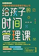 给孩子的时间管理课(中国科学家爸爸思维训练丛书)